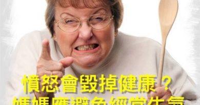 憤怒會毀掉健康,避免經常生氣